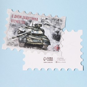 "Greeting card ""happy defender of the Fatherland"" grade, 9 x 8 cm"