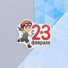 """Открытка поздравительная """"С 23 Февраля!"""" мальчик-пилот, 9 х 8 см"""