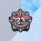 """Открытка поздравительная """"С 23 Февраля!"""" звезда и орден, 9 х 8 см"""