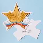 """Открытка поздравительная """"С 23 Февраля!"""" золотая звезда и триколор, 9 х 8 см"""