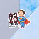 """Greeting card """"From February 23!"""" the little hero, 9 x 8 cm"""