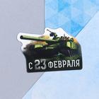 """Открытка поздравительная """"С 23 Февраля!"""" танк, 9 х 8 см"""