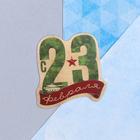 """Открытка поздравительная """"С 23 Февраля!"""" крафт и цифры, 9 х 8 см"""