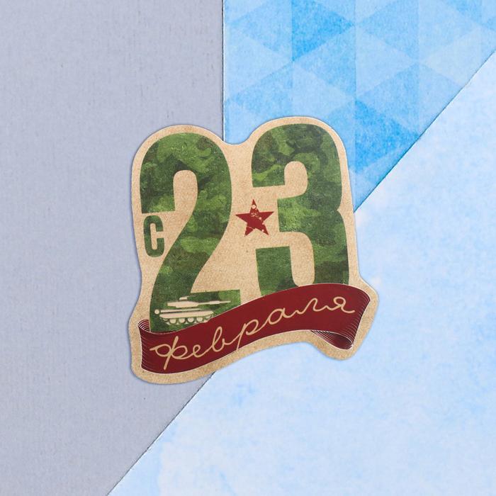 открытки на заказ 23 февраля очень