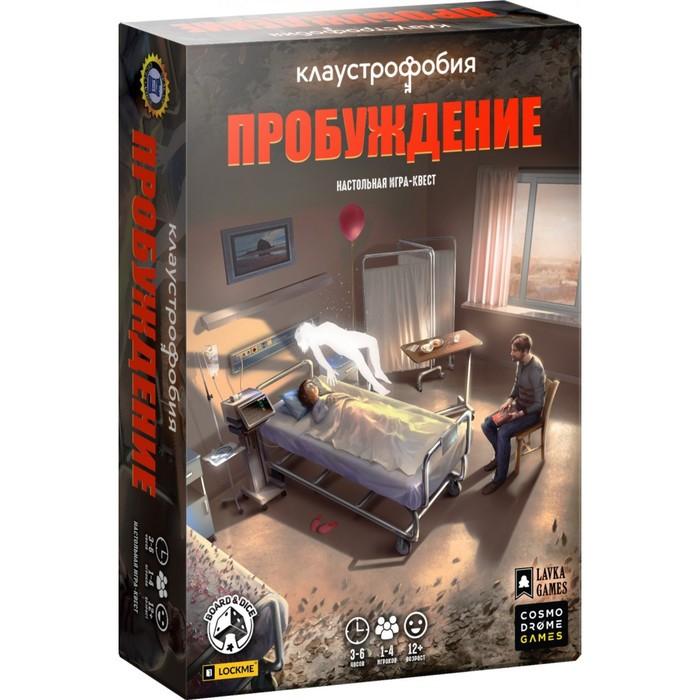 Настольная игра «Клаустрофобия пробуждение»