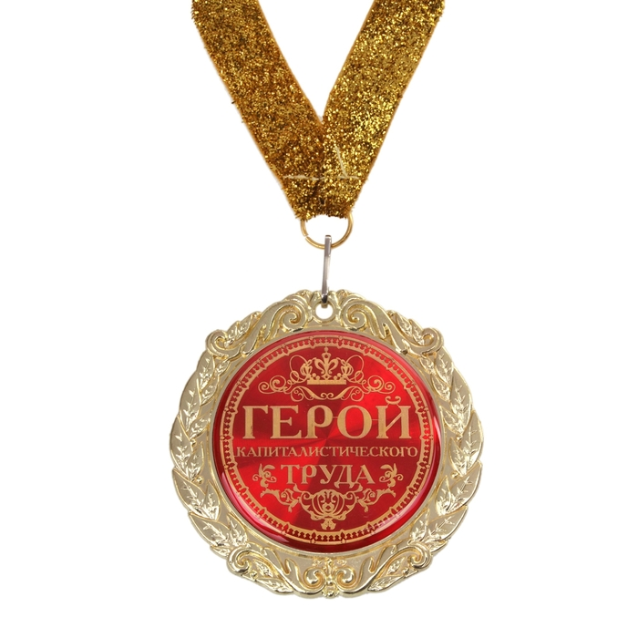 дома картинки медаль за труд приколы устали
