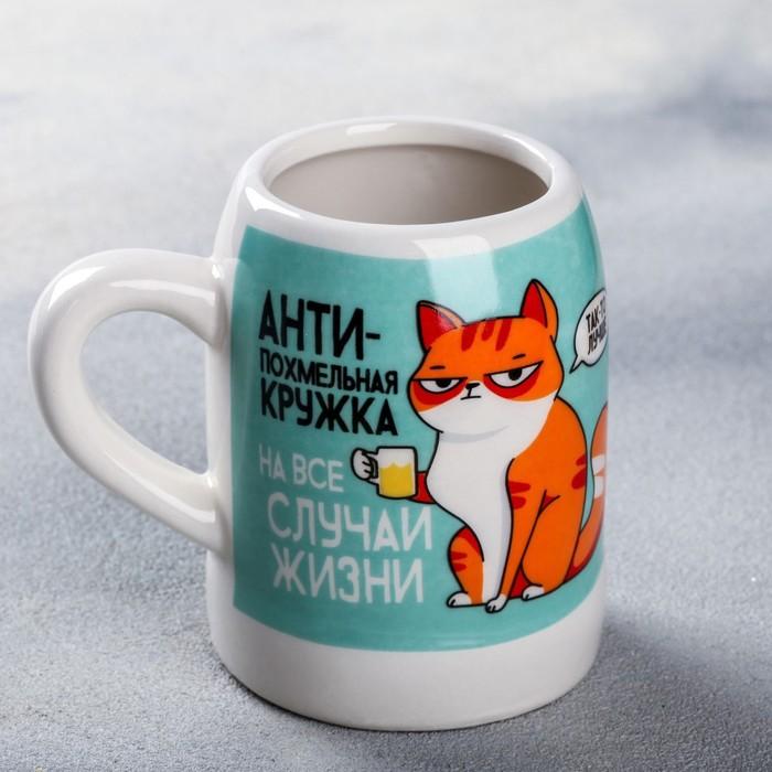 Кружка пивная сувенирная «Антипохмельная», 200 мл