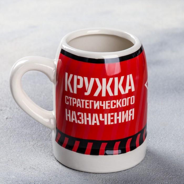 Кружка пивная сувенирная «Стратегическое назначение», 200 мл