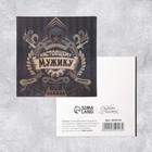Мини-открытка «Настоящему мужику», 7 х 7 см