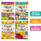 Набор многоразовых книжек «Пиши-стирай. Играем в дороге», 4 шт. по 12 стр + 2 маркера - фото 977404