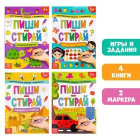 Набор многоразовых книжек «Пиши-стирай. Играем в дороге», 4 шт. по 12 стр + 2 маркера