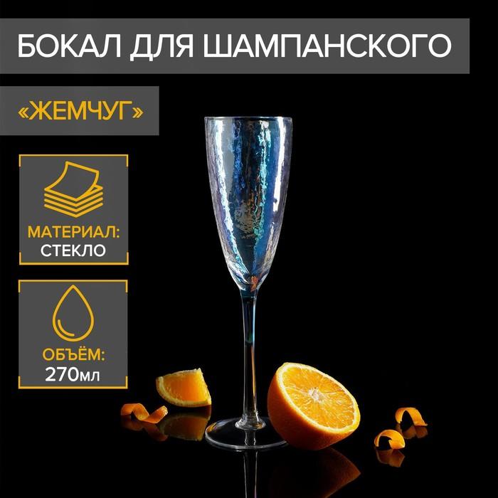 Бокал для шампанского «Жемчуг», 270 мл, цвет перламутровый