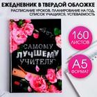 """Ежедневник учителя """"Самому лучшему учителю"""" А5 7БЦ 160 л"""