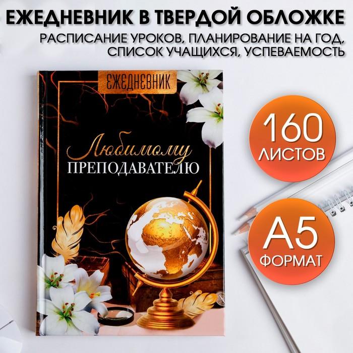 "Ежедневник учителя ""Любимому преподавателю"" А5 7БЦ 160 л"