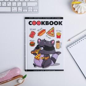 Ежедневник для записи рецептов 'Мои калории сгорают от стыда' А5, 80 листов Ош