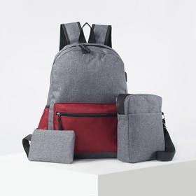 Рюкзак школьный, отдел на молнии, 2 наружных кармана, 2 боковых кармана, USB, с пеналом и сумкой, цвет серый/бордовый