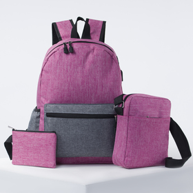 Рюкзак школьный, отдел на молнии, 2 наружных кармана, 2 боковых кармана, USB, с пеналом и сумкой, цвет розовый/серый
