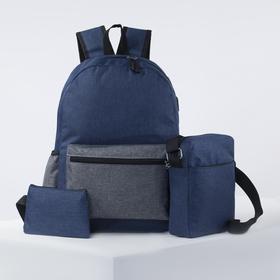 Рюкзак школьный, отдел на молнии, 2 наружных кармана, 2 боковых кармана, USB, с пеналом и сумкой, цвет синий/серый