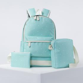 Рюкзак школьный, отдел на молнии, наружный карман, 2 боковых кармана, с пеналом и сумкой, цвет мятный