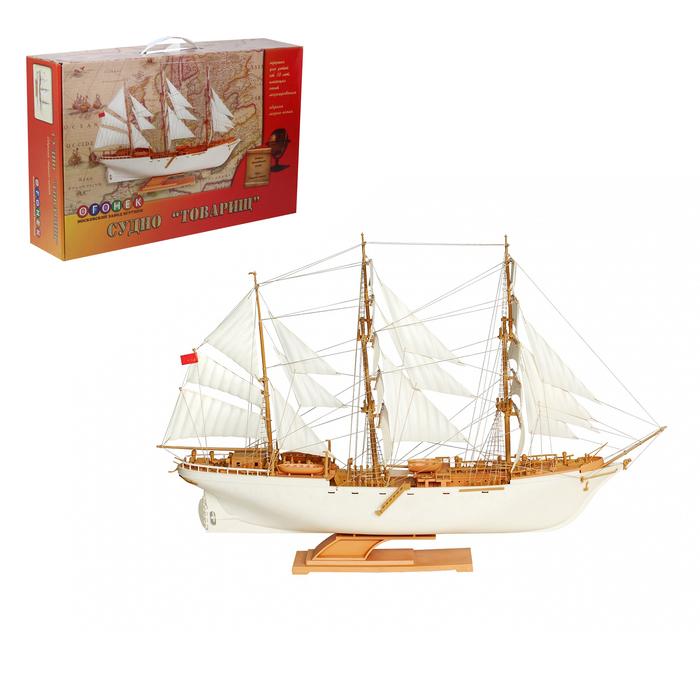 Сборная модель-копия «Учебно-парусное судно «Товарищ»
