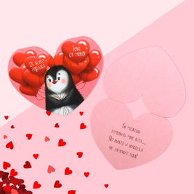 """Postcard-Valentine """"From the heart"""" penguin, 15 x 12 cm"""