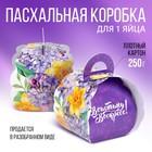 """Gift box for eggs """"Spring flowers"""", 25 × 30 cm"""