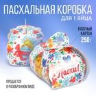 "Gift box for eggs ""Happy Easter!"", 25 × 30 cm"