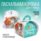 """Gift box for eggs """"Cake"""", 25 × 30 cm"""