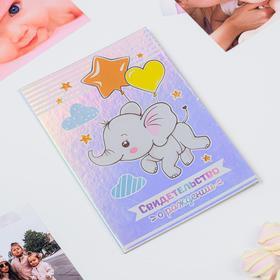 Свидетельства о рождении «Слонёнок», А5, голография