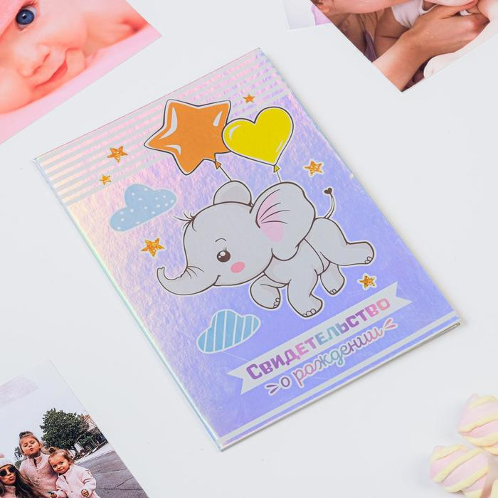 Свидетельства о рождении «Слонёнок», А5, голография - фото 105736743