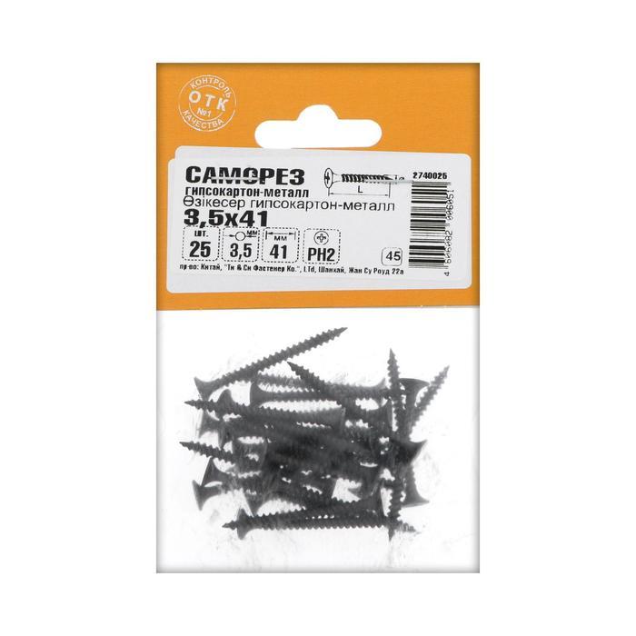 Саморезы гипсокартон-металл 3,5х41 ,25 шт