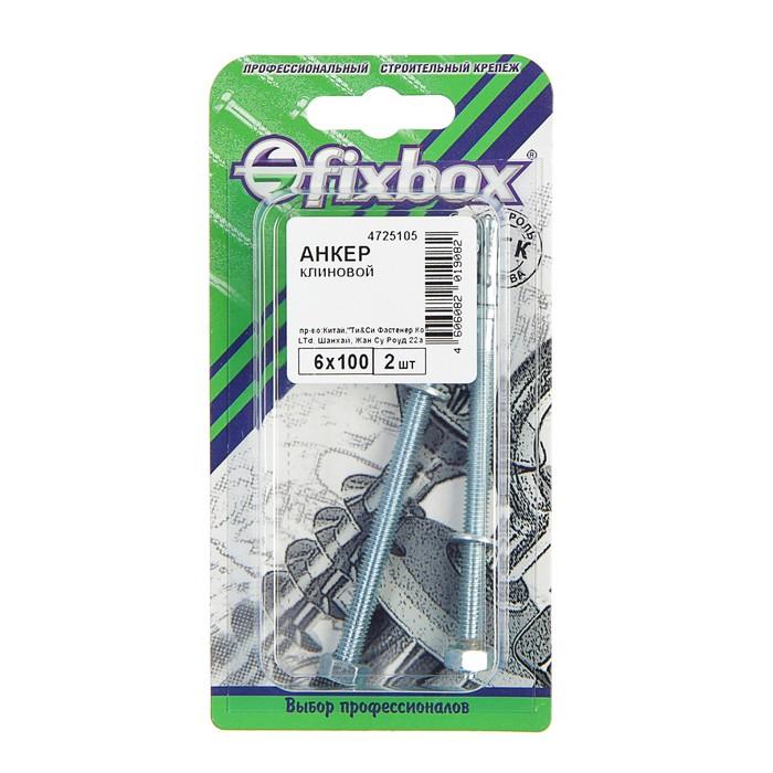 Анкер клиновой 6х100 мм, в упаковке 2 шт.