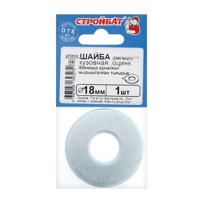 Шайба оцинк.кузовная DIN 9021 18 мм, 1шт