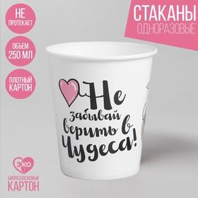 "Glass paper for coffee ""Unicorn"", 250 ml"