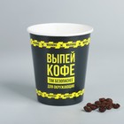 """Glass paper for coffee """"Drink coffee"""", 250ml"""