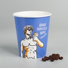 """Стакан бумажный для кофе """"Аполлон"""", 250 мл"""