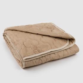 Одеяло стеганое «Верблюд», размер 145х205 см, искуств. верблюжья шерсть, чехол ПЭ 100%