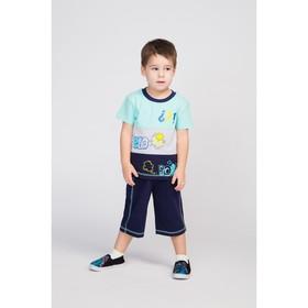 Комплект для мальчика, цвет тёмно-синий/бирюзовый, рост 110 см (60)
