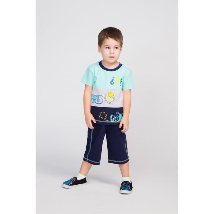 Комплект для мальчика, цвет тёмно-синий/бирюзовый, рост 116 см (60) - фото 76128736