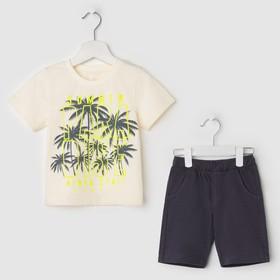 Комплект для мальчика, цвет бежевый/тёмно-серый, рост 104 см