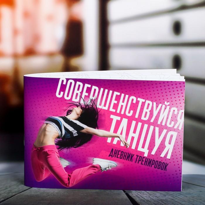 """Дневник тренировок """"Совершенствуйся"""", 48 листов, 15,3х12,4 см"""