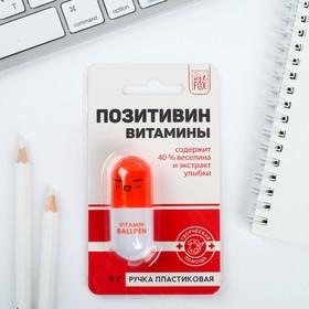 """Ручка формовая """"Позитивин"""""""