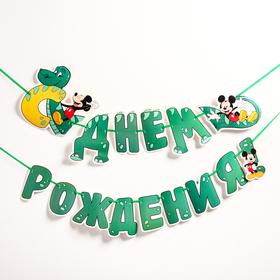 """Гирлянда на ленте """"С Днём Рождения"""", Микки Маус"""