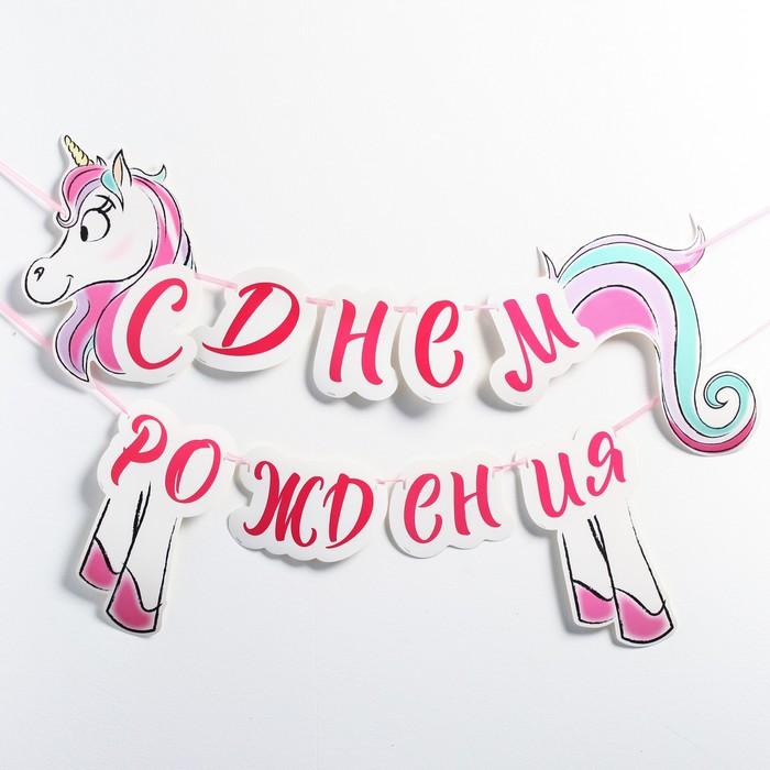 Гирлянда на ленте «С Днём Рождения!», Единорог, Минни Маус
