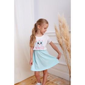 """Платье для девочки KAFTAN """"Happy"""" р.30 (98-104), белый/голубой"""