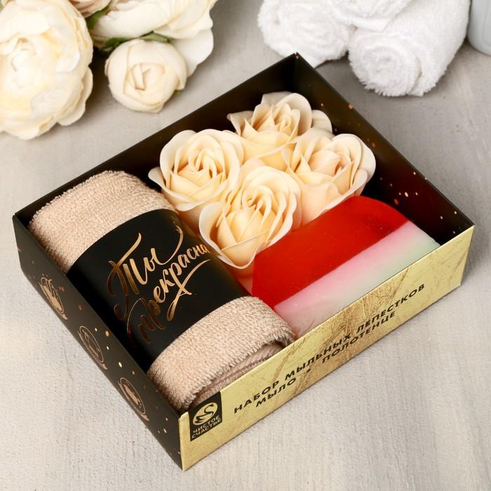 """Подарочный набор """"Только для тебя"""", мыльные розы 4 шт., мыло, полотенце"""