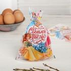 "Easter gift bag ""happy Easter"", 14.5 x 20 cm"