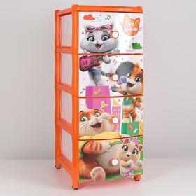 Комод детский 4-х секционный «44 котёнка», цвет бело-оранжевый