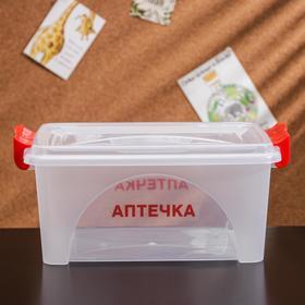 Контейнер прямоугольный «Аптечка», 4,5 л, с ручками