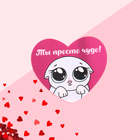 "Postcard-Valentine ""You're amazing"" cat, 7.1 x 6.1 cm"